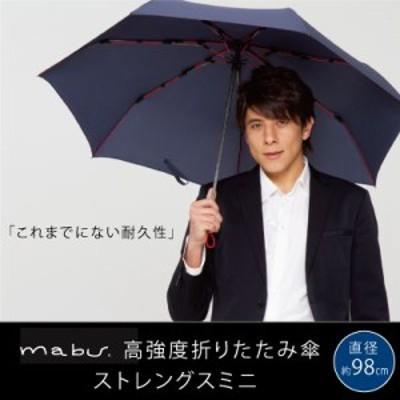 【mabu マブ 高強度折りたたみ傘 ストレングスミニ】男女兼用雨傘 雨傘 傘 折りたたみ 折りたたみ傘 強風 突風 対策 メンズ レディース