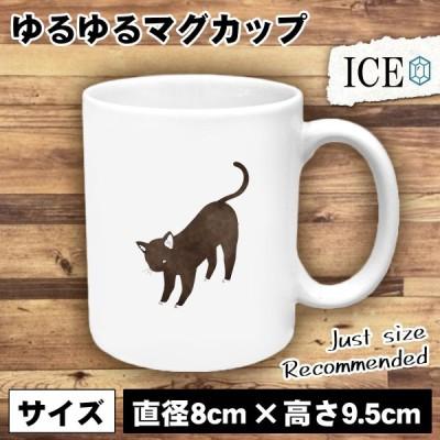 ネコ おもしろ マグカップ コップ 猫 ねこ 黒 ニャンコ 陶器 可愛い かわいい 白 シンプル かわいい カッコイイ シュール 面白い ジョーク ゆるい プレゼント プ