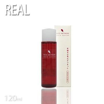 リアル ライスメソッドスキンローション120ml 高保水化粧水 米 プロ用美容室専門店