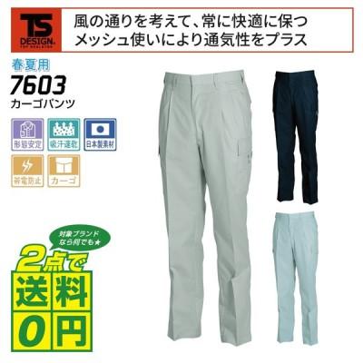 TS-DESIGN 春夏 ツータック カーゴパンツ 吸汗速乾 帯電防止 7603 全3色 70-88