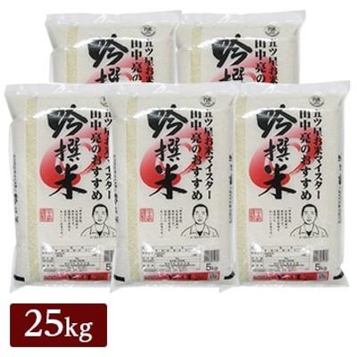 ■【精米】お米マイスター 田中亮おすすめ 吟撰米 25kg(5kg×5)