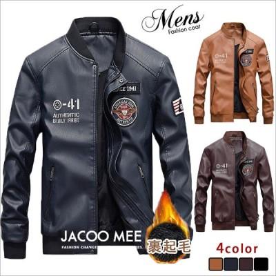 裏起毛ジャケット メンズ レザージャケット 革ジャン ライダースジャケット ブルゾン アウター 裏ボア ショート丈 スタンドカラー 送料無料