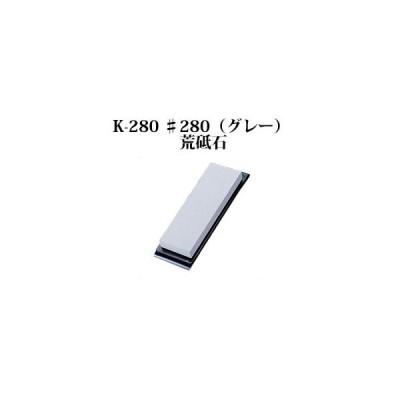 Brieto 業務用砥石 K-280 ♯280 (グレー) 荒砥石 片岡製作所 日本製 ブライト koim