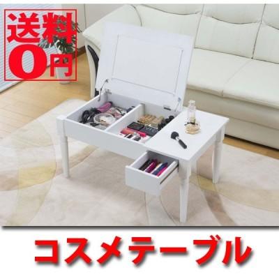 Cosmetics Table コスメテーブル LT-900 『東北/九州/四国配送不可』