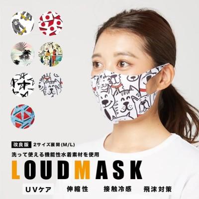 ラウドマウス 3D マスク フェイスカバー メンズ レディース ユニセックス / 接触冷感 ストレッチ UVケア ラウドマスク 990703