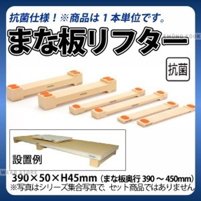 抗菌 まな板リフター (1本) LF45-390_390×50×H45mm 商品は1本毎の販売となります まな板用脚 e0218-16-058