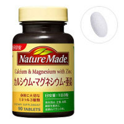 大塚製薬ネイチャーメイド カルシウム・マグネシウム・亜鉛 90粒・30日分 1本 大塚製薬 サプリメント