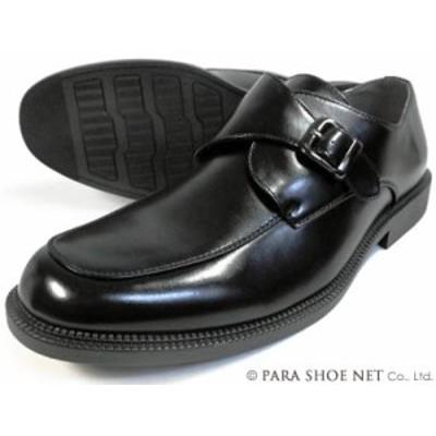 S-MAKE(エスメイク)モンクストラップ ビジネスシューズ 黒 ワイズ3E(EEE)幅広タイプ 27.5cm、28cm(28.0cm)、29cm(29.0cm)、30cm