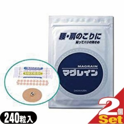 【あす着 ポスト投函】【送料無料】【MAG RAIN】マグレインクリア 240粒入り(1.2mm) 透明テープ金粒(F) × 2個セット 【ネコポス】【smtb