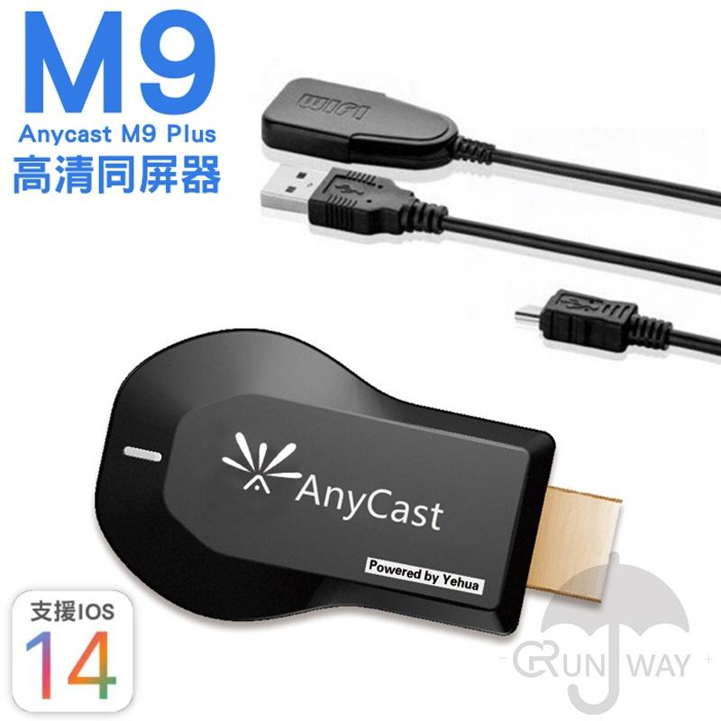 Anycast M9 轉接電視棒 手機 平板 同屏器 電視棒 無線HDMI 手機轉電視 蘋果 安卓 追劇神器 同屏分享器