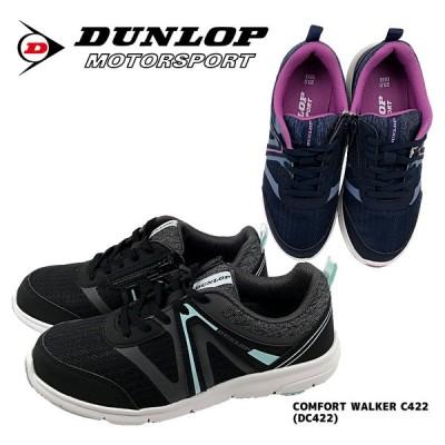 ダンロップコンフォートウォーカー 靴 レディース C422