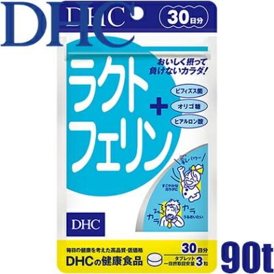 【ゆうパケットのみ送料無料】ディーエイチシー DHC ラクトフェリン 90粒/30日分≪ラクトフェリン食品≫『4511413606551』
