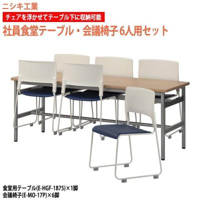 食堂用テーブル 6人掛けセット チェア収納可能 食堂用テーブル(E-HGF-1875) 1脚 + チェア(E-MO-17P) 6脚