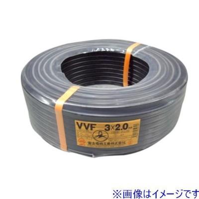 【法人限定】VVF3×2.0(黒)  富士電線 600Vビニル絶縁ビニルシースケーブル 平形 100m