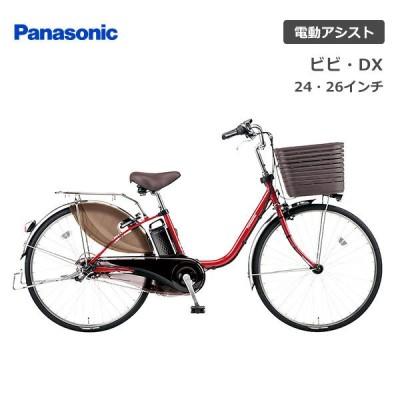 【ポイント3倍】【500円クーポン】電動自転車 パナソニック ViVi ビビ DX 24インチ 26インチ BE-ELD436 BE-ELD636 ビビ・DX e-bike panasonic