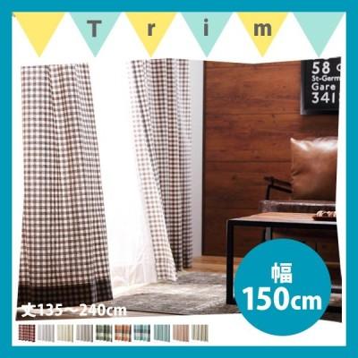 ヴィンテージデザインカーテン(幅150cm 丈135〜240cm)ドレープカーテン レトロ カジュアル おしゃれ 丸洗い セミオーダー 日本製