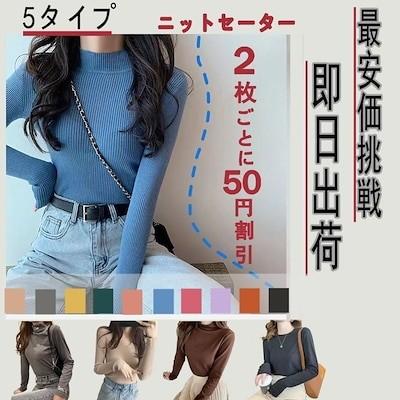 当日発送 5TYPEニットセーター 最安値挑戦 韓国ファッションVネックハイネックトップ