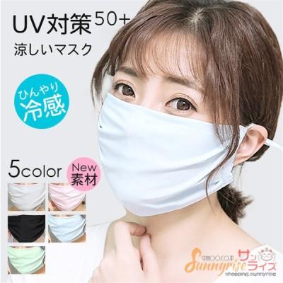 冷感マスク ひんやりマスク UVカット 接触冷感マスク 洗える 日焼け防止 涼しい 小顔効果 薄手 日焼け防止 紫外線対策 UVカット 男女兼用 通勤 通学