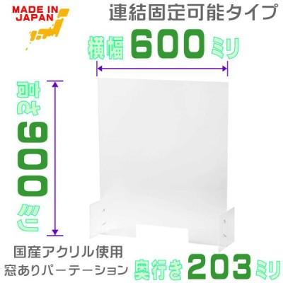 飛沫防止 仕切り板 アクリルパーテーション コロナ対策 カウンター席 デスク 卓上 衝立 パネルW600×H900窓あり