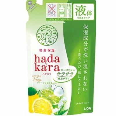 ライオン ハダカラ ボディソープ保湿+サラサラ仕上がりグリーンフルーティつめかえ用340ml