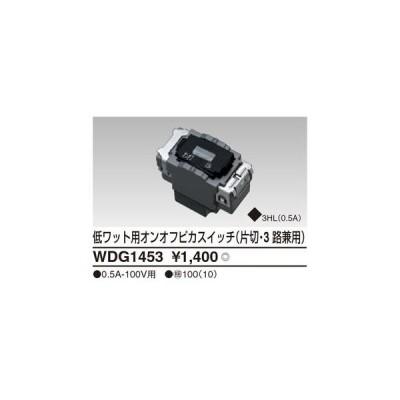 【TOSHIBA】 WIDEi スイッチユニット WIDE i スイッチ 低ワット用オンオフピカスイッチ (片切・3路兼用) WDG1453