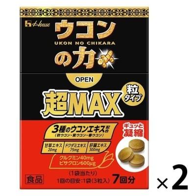 ウコンの力 超MAX 粒タイプ 7回分  2個 ハウスウェルネスフーズ