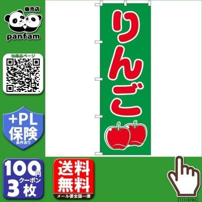 全国送料無料 Nのぼり 2221 りんご b03