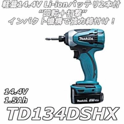 マキタ TD134DSHX 充電式インパクトドライバ 14.4V 1.5Ah 155N.m