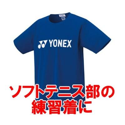 ヨネックス ソフトテニス 半袖Tシャツ(ミッドナイトネイビー) 中学 高校 部活 練習