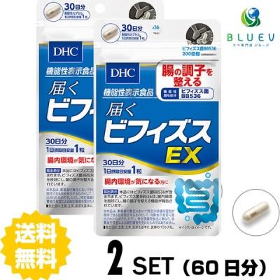 DHC 届くビフィズスEX 30日分(30粒) ×2セット