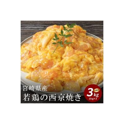 ふるさと納税 木城町 宮崎県産若鶏の西京焼き3kg(1kg×3)