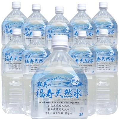 霧島の天然水 福寿天然水2Lペットボトル×10本箱入 シリカを73mg/L含む軟水ミネラルウォーター