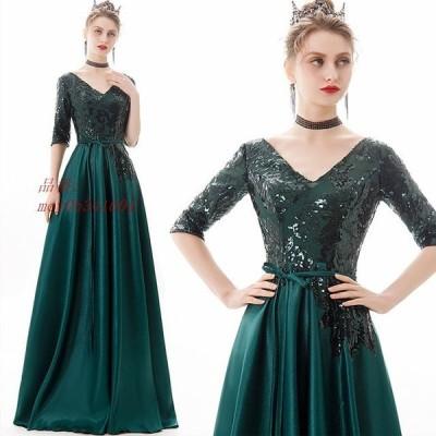 緑 ロングドレス Vネック イブニングドレス 5分袖 背開き サテン Aライン パーティードレス 二次会ドレス 演奏会ドレス オリーブ スパンコール