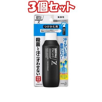 (3個セット)つけかえ用 花王 メンズビオレZ 薬用ボディシャワー 無香性 100ml*3個 まとめ買い 7700円以上で送料無料 離島は除く