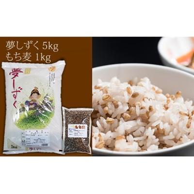B15-097 佐賀ブランド米「夢しずく(5kg)」、もち麦(1kg) 1万5千円コース