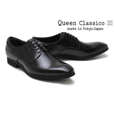 クインクラシコ / QueenClassico メンズ ドレスシューズ ec9106bk 外羽根プレーントゥ ブラック 国産(日本製)