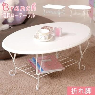 送料無料 エレガント折り畳み式猫脚テーブル(Branch ブランチ)(ホワイト ブラウン)(楕円形 長方形)(姫系・プリンセス) (折り畳みテー