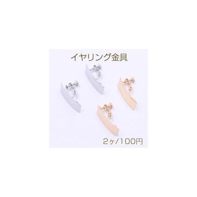 イヤリング金具 長方形 アーチ状 カン付 10×26mm【2ヶ】