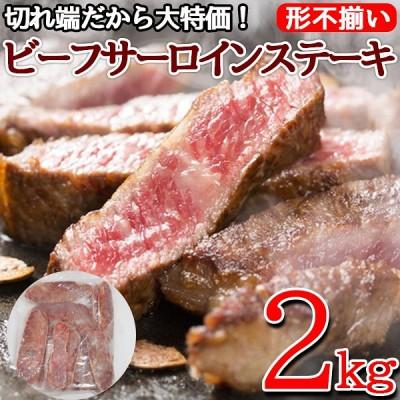 【送料無料】サーロインステーキ 2キロ ※こちらの商品は牛脂を注入した加工牛にです。