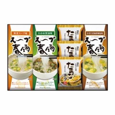 フリーズドライ たまごスープ & スープ春雨ギフト | たまごスープ&スープ春雨ギフト FZD-20
