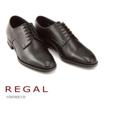 リーガル REGAL 10KR 10KRBEEB ビジネスシューズ 靴 正規品 メンズ 大きいサイズ ビッグサイズ