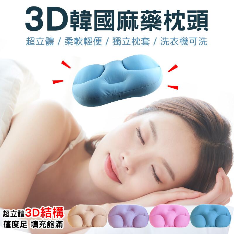 韓國熱銷神魂麻藥枕頭(加枕套+洗枕袋)