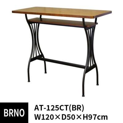 A.Y.corporation BRNO ブルノ アンティーク風 おしゃれ カウンターテーブル AT-125CT(BR) W120