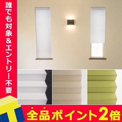 小窓用シェード つっぱり 遮光 ハニカム構造 小窓用カーテン 目隠し / ポイント2倍