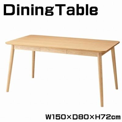 ダイニングテーブル 4人掛け 4人用 テーブルのみ 幅150cm 長方形 木製 天然木 食卓 机 テーブル 引出 リビング 北欧 ナチュラル HOT-540NA