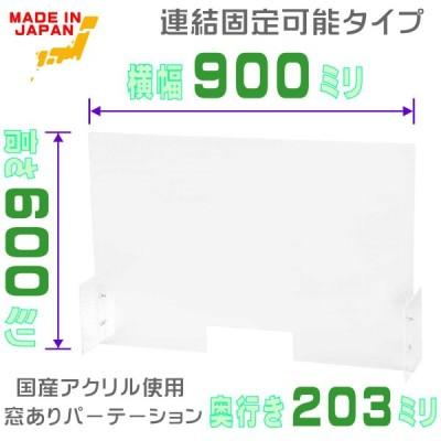 飛沫防止 仕切り板 アクリルパーテーション コロナ対策 カウンター席 デスク 衝立 間仕切り 卓上 パネルW900×H600窓あり