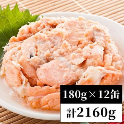 【180g×12缶】国産銀鮭中骨水煮缶詰