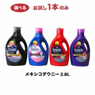 メキシコダウニー 2.8L(アロマフローラル・エレガンス・パッション・ロマンス)  洗剤(柔軟材)ダウニー(Downy)  お好きな種類を1本お選