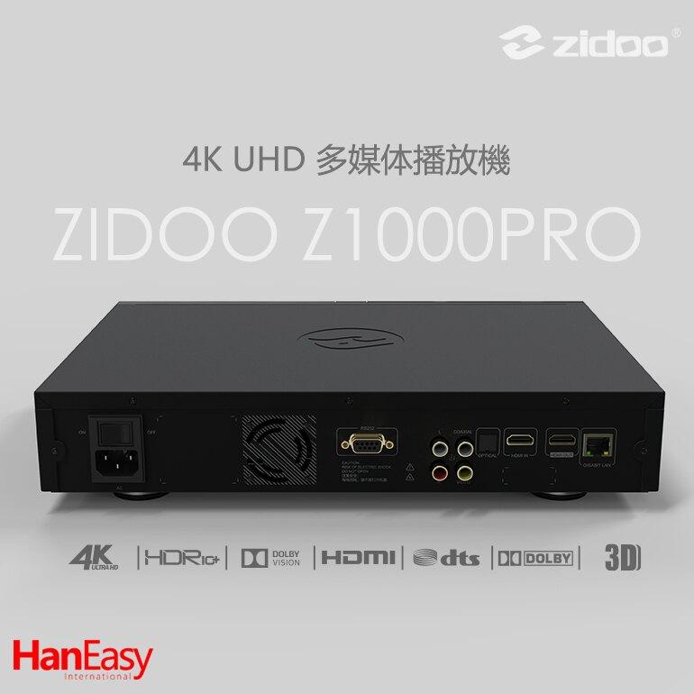 【原廠正式授權代理】Zidoo芝杜Z1000PRO 4K UHD多媒體播放機