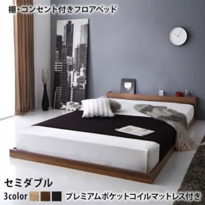 ベッドフレーム フロアベッド セミダブル マットレス付き 棚 コンセント付き フロア ロー ベッド プレミアムポケットコイルマットレス付